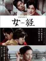 Testaments de femmes, Yasuzô Masumura, Kon Ichikawa et Kôzaburô Yoshimura (1960)