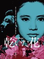 Fleur Pâle, Masahiro Shinoda (1964)