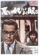 Les salauds dorment en paix, Akira Kurosawa (1960)