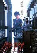 Little Girl Who Conquered Time, Nobuhiko Ôbayashi (1983)