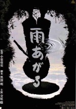 Après la pluie Ame agaru, Takashi Koizumi(1999)