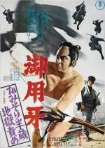 Hanzo the Razor 2 : L'Enfer des supplices, Yasuzô Masumura (1973)