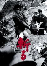 Kill, la forteresse des samouraïs (1968) Kihachi Okamoto