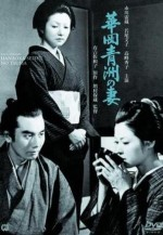 La Femme du docteur Hanaoka (Hanaoka Seishû no tsuma) (1967) Yasuzô Masumura
