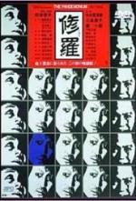 Pandemonium (Shura), Toshio Matsumoto (1971)