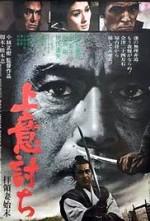 Rébellion, Masaki Kobayashi (1967)