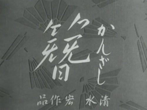 hiroshi-shimizu