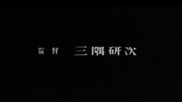 kenji-misumi