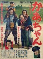 maman-nobuo-nakagawa-1961