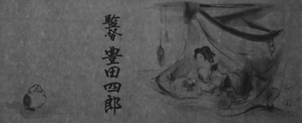 shiro-toyoda-sign