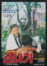 sonagi-the-shower-youn-nam-ko-1979