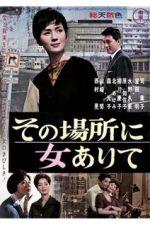 La Femme de là-bas, Hideo Suzuki (1962).jpg