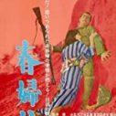 Histoire d'une prostituée, Seijun Suzuki