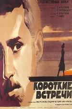 Brêves Rencontres, Kira Mouratova (1967)