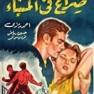 Les eaux noires (1956)