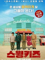 Swing Kids, Kang Hyeong-cheol (2018)